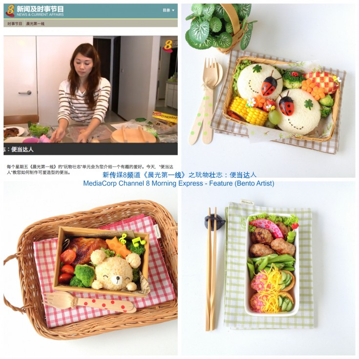 MediaCorp Channel 8 Morning Express Bento Feature