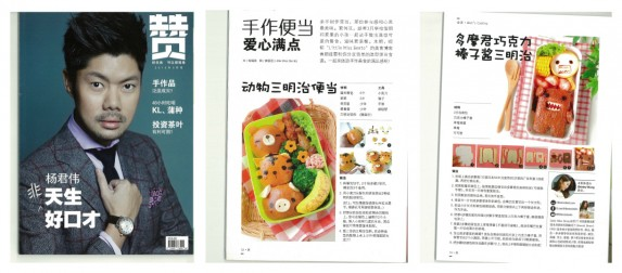 赞Magazine March issue feature