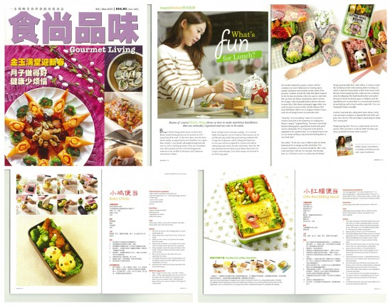 Gourmet Living Feb Mar 2015 feature
